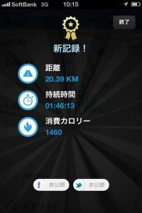 【184】胸を張れる日も近い?ラン20km走破