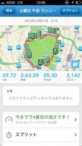 【271】懲りない皇居ラン30kに再挑戦