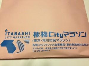 【297】フルマラソンリベンジ~板橋Cityマラソン2