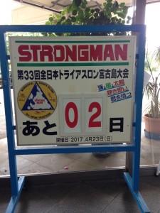 【59】ストロングマン参戦記2017①