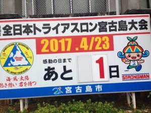 【62】ストロングマン参戦記2017④1